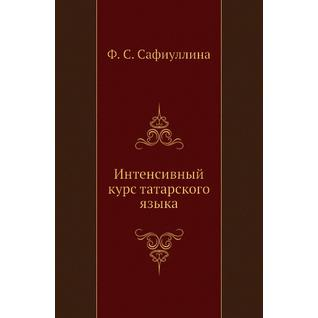 Интенсивный курс татарского языка