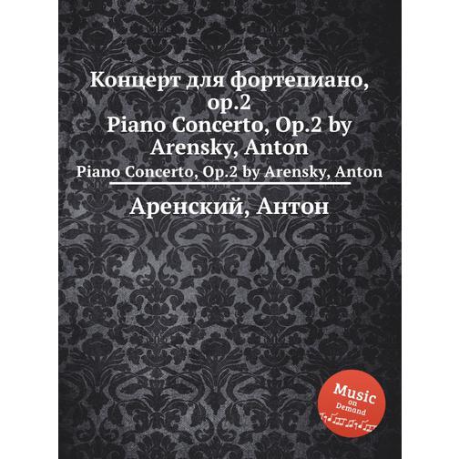 Концерт для фортепиано, op.2 38717784