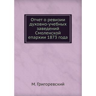 Отчет о ревизии духовно-учебных заведений Смоленской епархии 1873 года