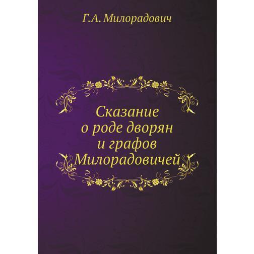 Сказание о роде дворян и графов Милорадовичей 38734457