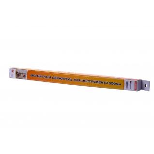 Магнитный держатель для инструмента Forceberg, 500мм