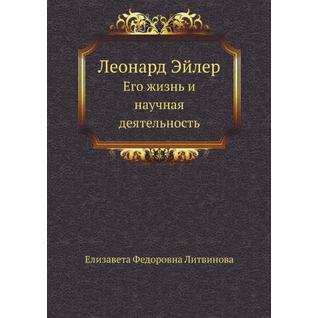 Леонард Эйлер (Издательство: Нобель Пресс)
