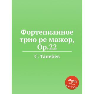 Фортепианное трио ре мажор, Op.22