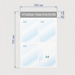 Стенд информационный Уголок покупателя, 4 отд., 500х750, синий, настенный