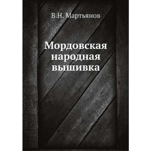 Мордовская народная вышивка 38734216