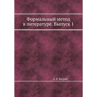 Формальный метод в литературе. Выпуск 1