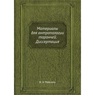 Материалы для антропологии таранчей. Диссертация
