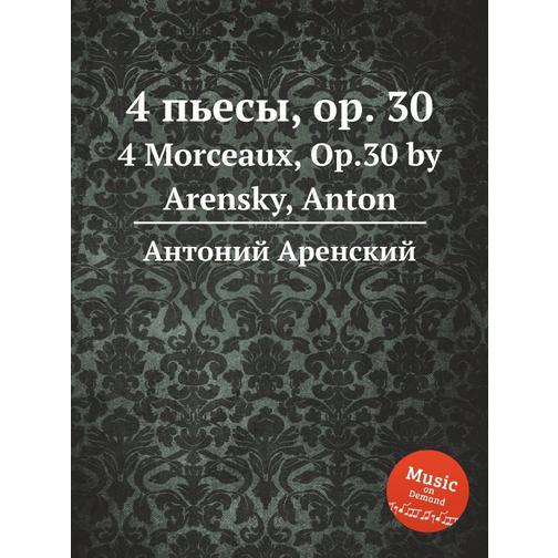 4 пьесы, op. 30 38717781