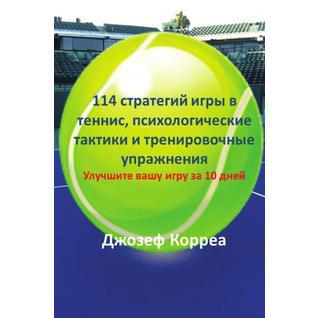 114 стратегий игры в теннис, психологические тактики и тренировочные упражнения