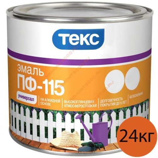 ТЕКС эмаль ПФ-115 белая глянцевая (24кг) / ТЕКС эмаль ПФ-115 белая глянцевая (24кг) ГОСТ Текс 36984184