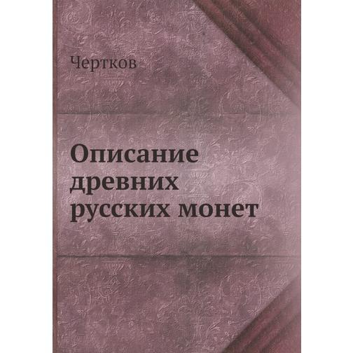 Описание древних русских монет (ISBN 13: 978-5-458-26638-3) 38717348