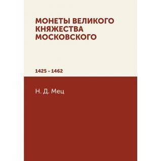 Монеты великого княжества Московского