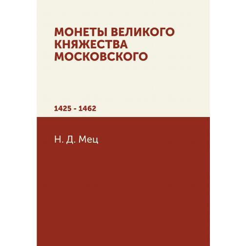 Монеты великого княжества Московского 38717065