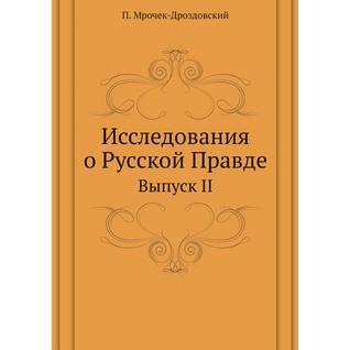 Исследования о Русской Правде (ISBN 13: 978-5-517-93480-2)