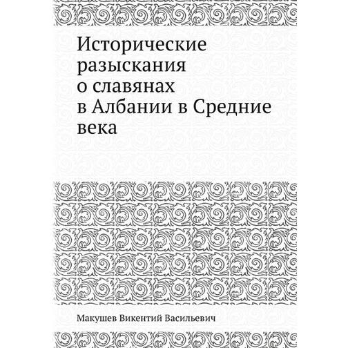 Исторические разыскания о славянах в Албании в Средние века 38733787