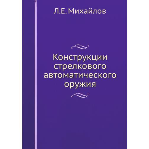 Конструкции стрелкового автоматического оружия 38734740