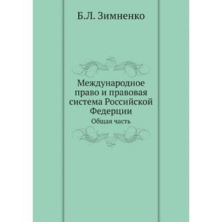 Международное право и правовая система Российской Федерции (ISBN 13: 978-5-8795-9858-2)