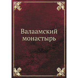 Валаамский монастырь (Автор: Неизвестный автор)