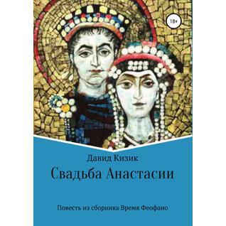 Свадьба Анастасии