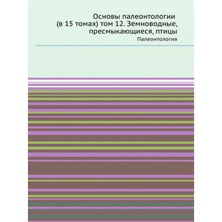 Основы палеонтологии (в 15 томах) том 12. Земноводные, пресмыкающиеся, птицы