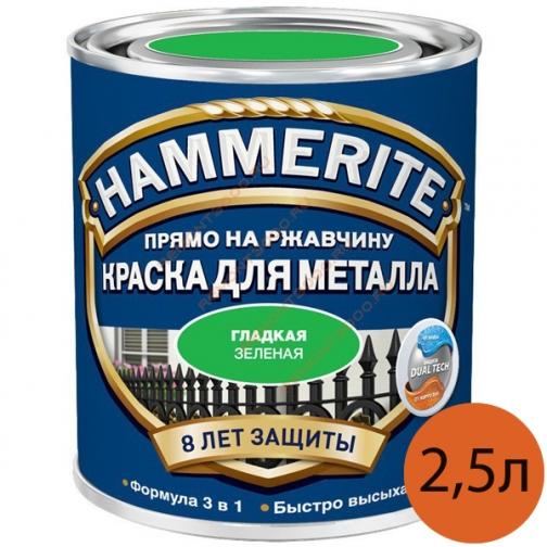ХАММЕРАЙТ краска по ржавчине зеленая гладкая (2,5л) / HAMMERITE грунт-эмаль 3в1 на ржавчину зеленый гладкий глянцевый (2,5л) Хаммерайт 36983750