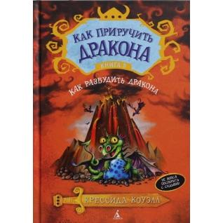 Крессида Коуэлл. Книга Как приручить дракона. Книга 5. Как разбудить дракона, 978-5-389-07406-418+
