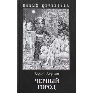 """Борис Акунин """"Акунин. Черный город, 978-5-8159-1145-1"""""""