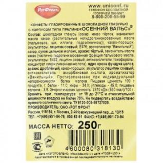 Конфеты Осенний вальс, 250г