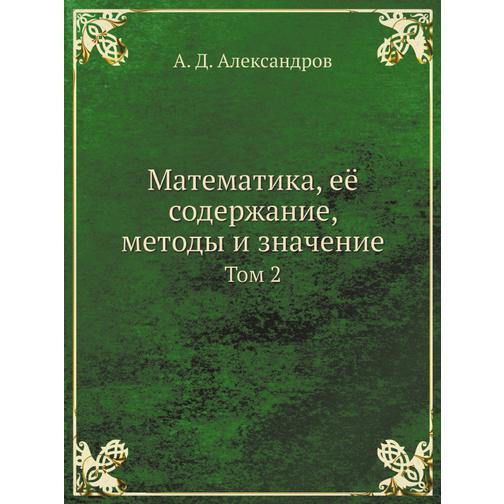 Математика, её содержание, методы и значение (ISBN 13: 978-5-458-25565-3) 38717494