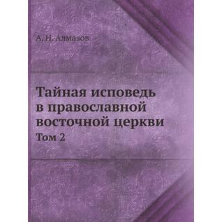 Тайная исповедь в православной восточной церкви