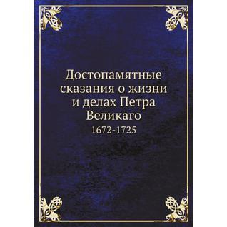 Достопамятные сказания о жизни и делах Петра Великаго