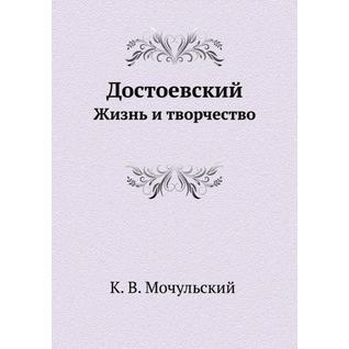 Достоевский (Издательство: ЁЁ Медиа)