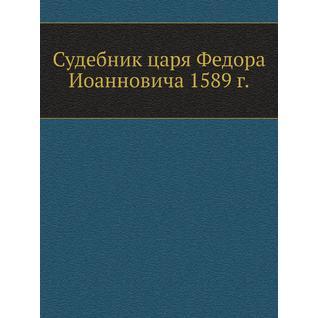 Судебник царя Федора Иоанновича 1589 г.