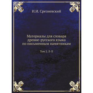 Материалы для словаря древне-русского языка по письменным памятникам (Год публикации: 2014)