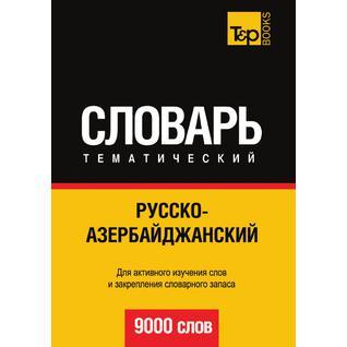 Русско-азербайджанский тематический словарь. 9000 слов (Издательство: T8RUGRAM)