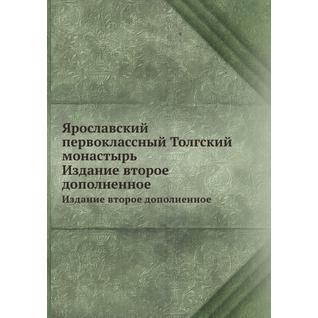 Ярославский первоклассный Толгский монастырь