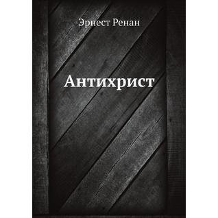 Антихрист (Автор: Эрнест Ренан)