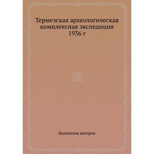 Термезская археологическая комплексная экспедиция 1936 г.