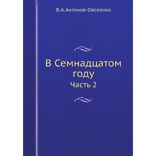 В Семнадцатом году (ISBN 13: 978-5-517-88822-8)