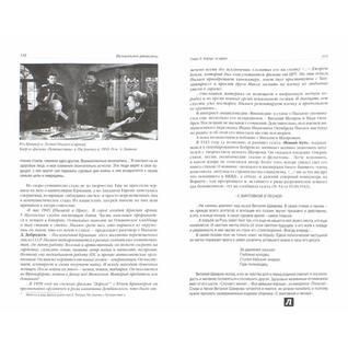 """Максим Эдуардович Кравчинский """"Музыкальные диверсанты (+ CD), 978-5-89533-334-1"""""""