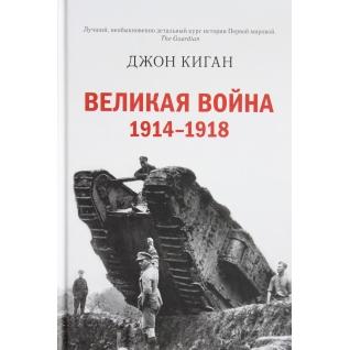 Джон Киган. Великая война. 1914-1918, 978-5-389-08240-3