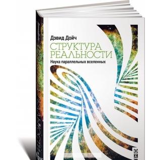 Дэвид Дойч. Структура реальности. Наука параллельных вселенных, 978-5-91671-346-6