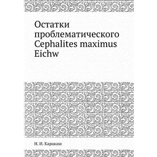 Остатки проблематического Cephalites maximus Eichw