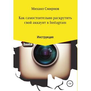 Как самостоятельно раскрутить свой аккаунт в Instagram