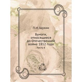 Бумаги, относящиеся до Отечественной войне 1812 года