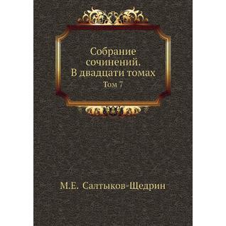 Собрание сочинений. В двадцати томах