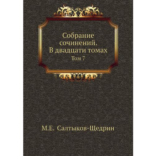 Собрание сочинений. В двадцати томах 38717433