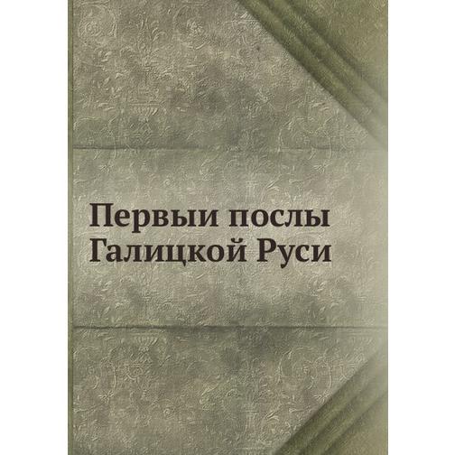 Первыи послы Галицкой Руси 38717737