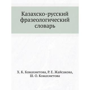 Казахско-русский фразеологический словарь