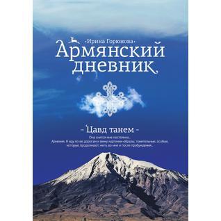 Армянский дневник. Цавд танем (Год публикации: 2017)